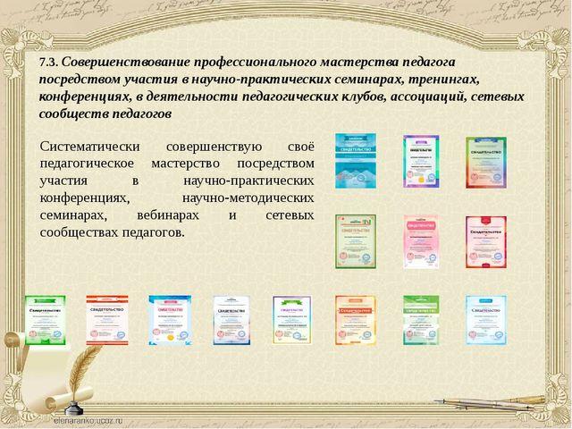 7.3. Совершенствование профессионального мастерства педагога посредством учас...