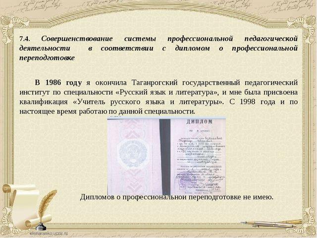 7.4. Совершенствование системы профессиональной педагогической деятельности в...