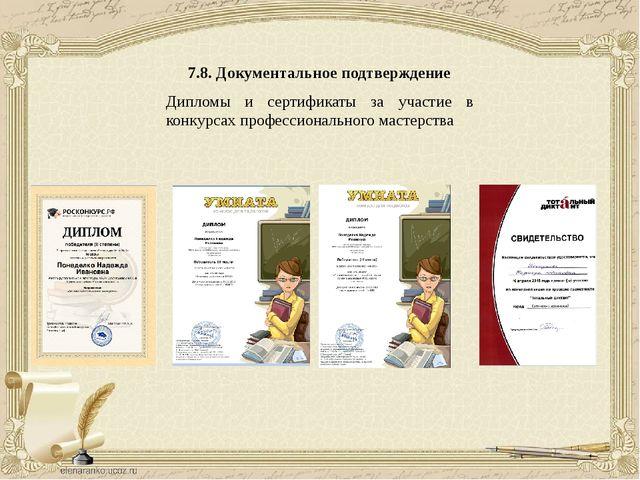 7.8. Документальное подтверждение Дипломы и сертификаты за участие в конкурса...