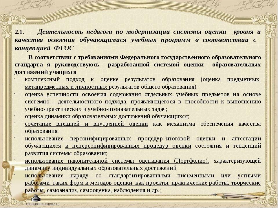 2.1. Деятельность педагога по модернизации системы оценки уровня и качества о...