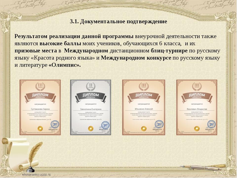 3.1. Документальное подтверждение Результатом реализации данной программы вне...