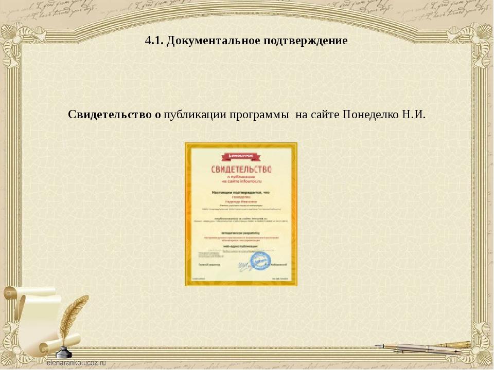 4.1. Документальное подтверждение Свидетельство о публикации программы на сай...