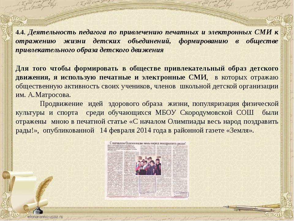 4.4. Деятельность педагога по привлечению печатных и электронных СМИ к отраже...