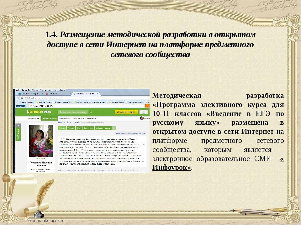 Методическая разработка «Программа элективного курса для 10-11 классов «Введе...
