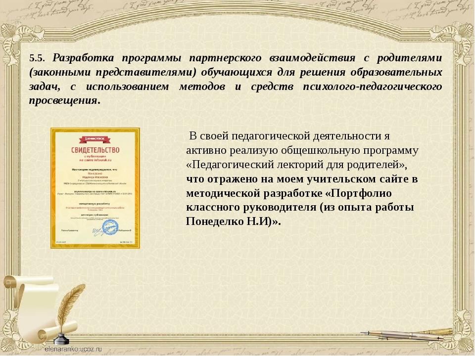 5.5. Разработка программы партнерского взаимодействия с родителями (законными...