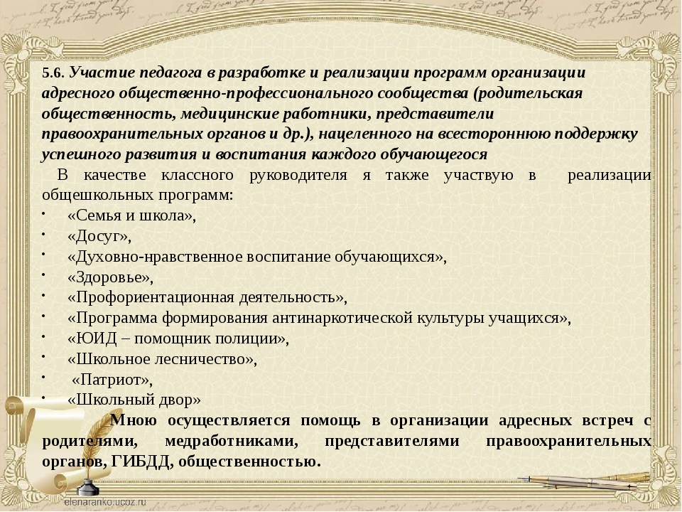 5.6. Участие педагога в разработке и реализации программ организации адресног...