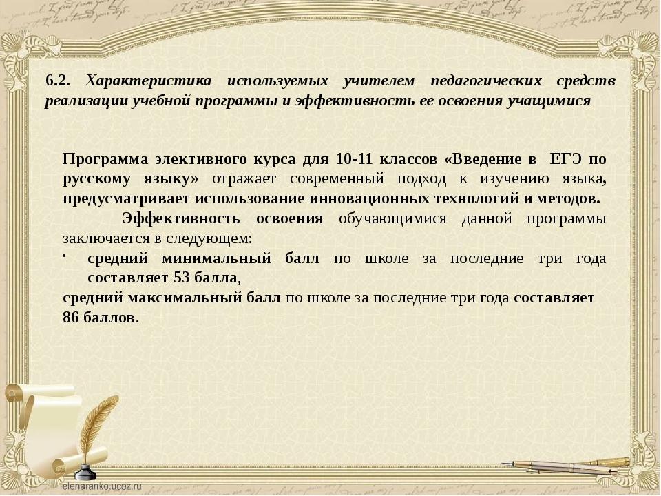 6.2. Характеристика используемых учителем педагогических средств реализации у...