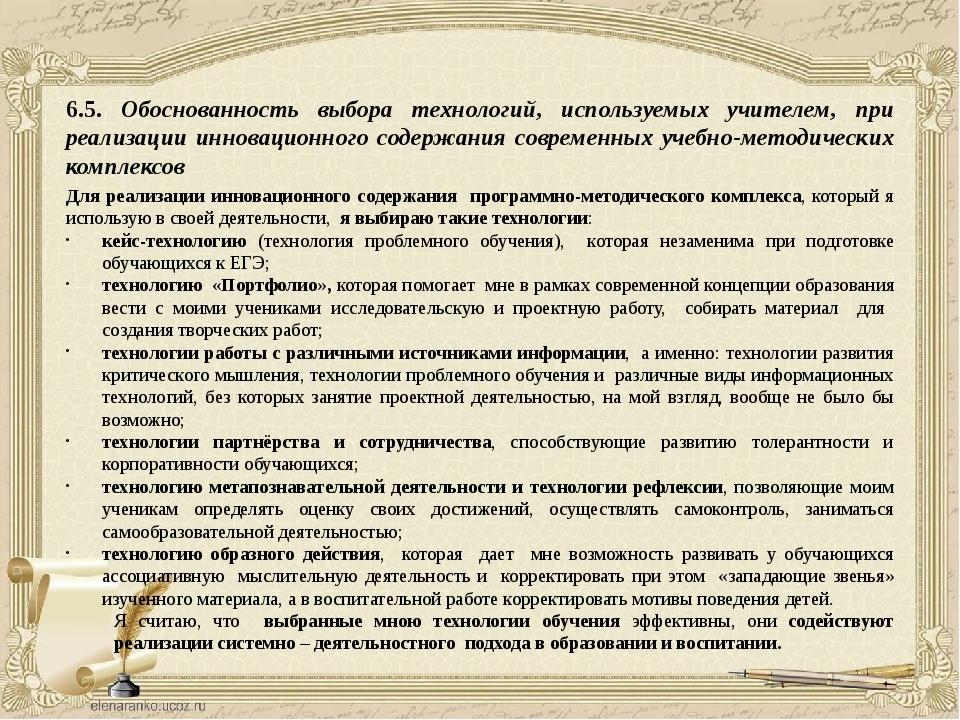 6.5. Обоснованность выбора технологий, используемых учителем, при реализации...