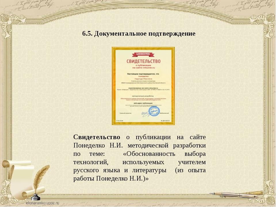6.5. Документальное подтверждение Свидетельство о публикации на сайте Понедел...
