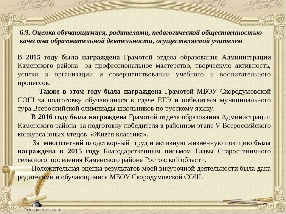 6.9. Оценка обучающимися, родителями, педагогической общественностью качества...