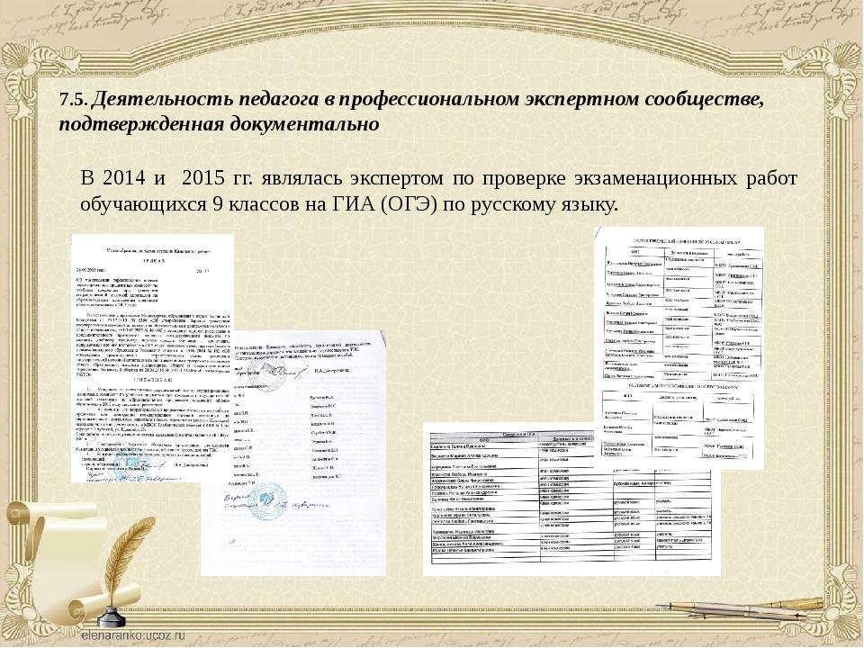 7.5. Деятельность педагога в профессиональном экспертном сообществе, подтверж...