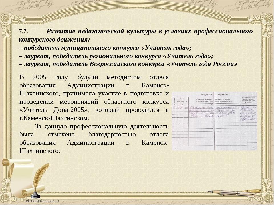 7.7. Развитие педагогической культуры в условиях профессионального конкурсног...