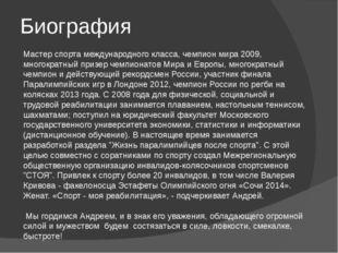 Биография Мастер спорта международного класса, чемпион мира 2009, многократны