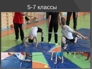 5-7 классы