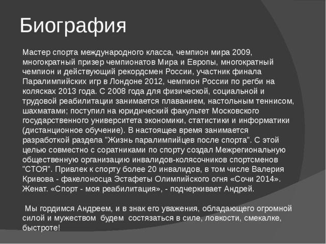 Биография Мастер спорта международного класса, чемпион мира 2009, многократны...