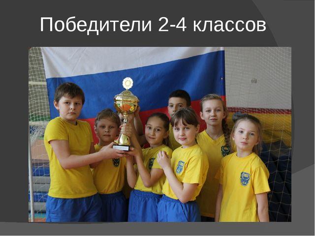 Победители 2-4 классов