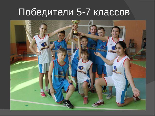 Победители 5-7 классов