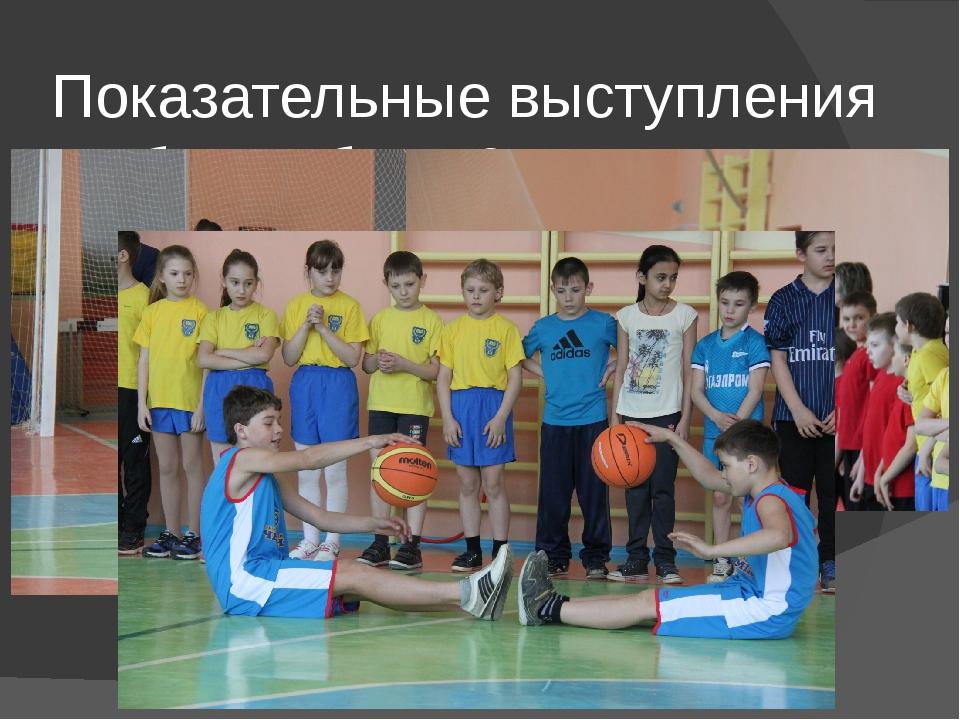 Показательные выступления по баскетболу 6а класса