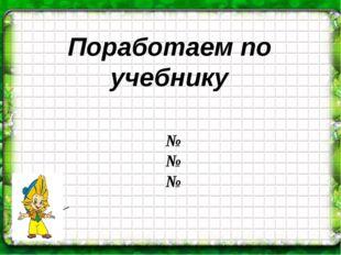 Поработаем по учебнику № № №
