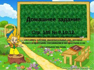 Домашнее задание Стр. 185 № 9,10,12. Дополнительно (по желанию) творческое з