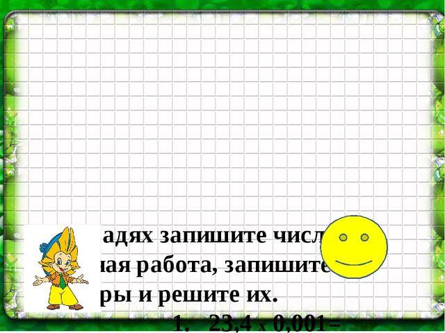 В тетрадях запишите число, классная работа, запишите примеры и решите их. 1....