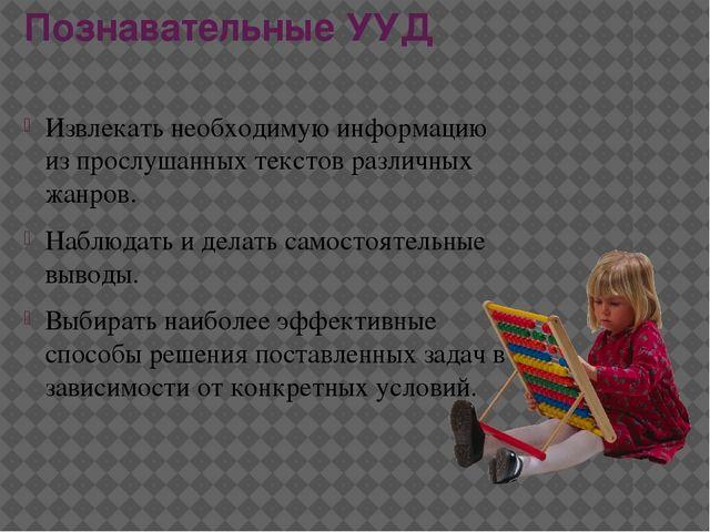 Познавательные УУД Извлекать необходимую информацию из прослушанных текстов р...