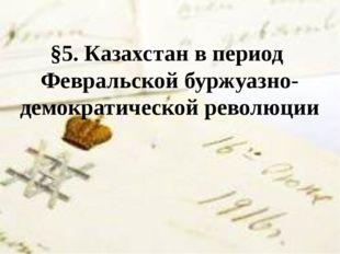 §5. Казахстан в период Февральской буржуазно- демократической революции