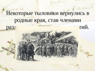 Некоторые тыловики вернулись в родные края, став членами различных политическ