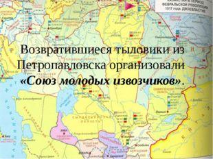 Возвратившиеся тыловики из Петропавловска организовали «Союз молодых извозчи