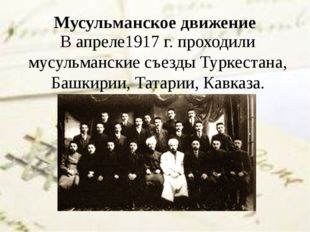 Мусульманское движение В апреле1917 г. проходили мусульманские съезды Туркест