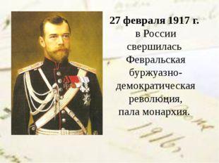 27 февраля1917 г. в России свершилась Февральская буржуазно- демократическая