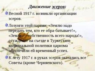 Движениеэсеров: Весной1917 г. возникли организации эсеров. Лозунги этой пар