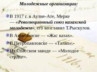 Молодежные организации: В1917 г. в Аулие-Ате, Мерке —«Революционный союз ка