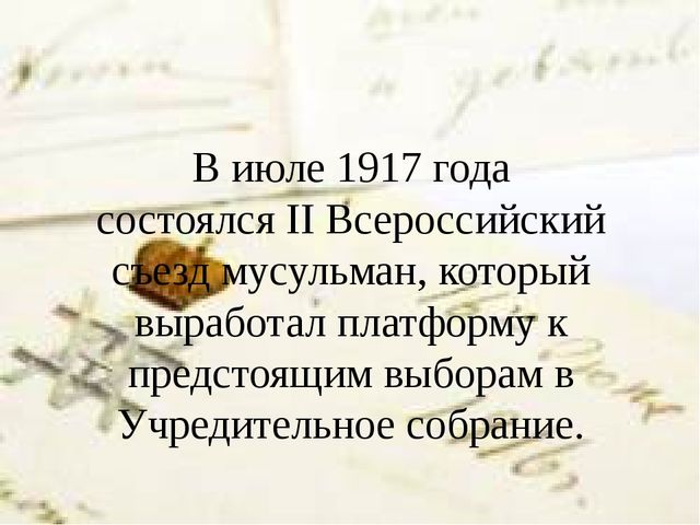 В июле1917 года состоялсяIIВсероссийский съезд мусульман, который выработа...