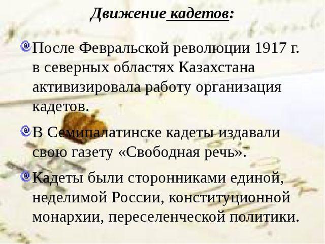 Движениекадетов: После Февральской революции1917 г. в северных областях Каз...