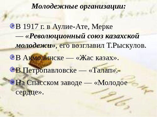 Молодежные организации: В1917 г. в Аулие-Ате, Мерке —«Революционный союз ка...