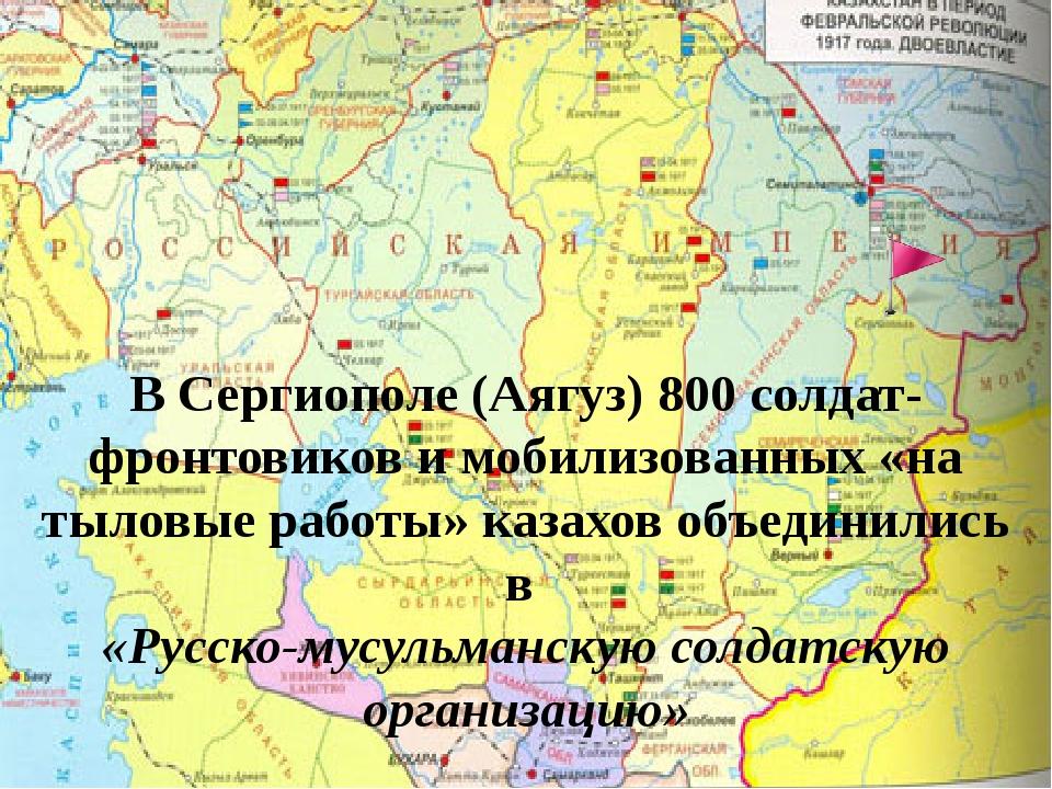 В Сергиополе (Аягуз) 800 солдат-фронтовиков и мобилизованных «на тыловые рабо...