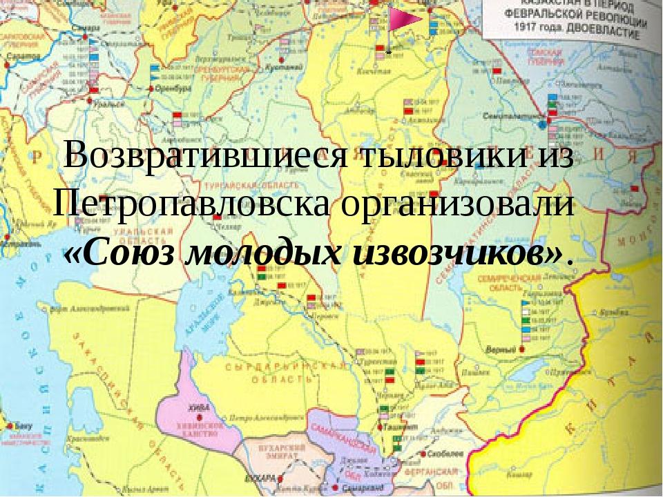 Возвратившиеся тыловики из Петропавловска организовали «Союз молодых извозчи...