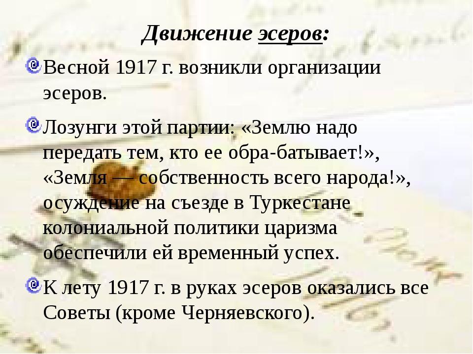 Движениеэсеров: Весной1917 г. возникли организации эсеров. Лозунги этой пар...