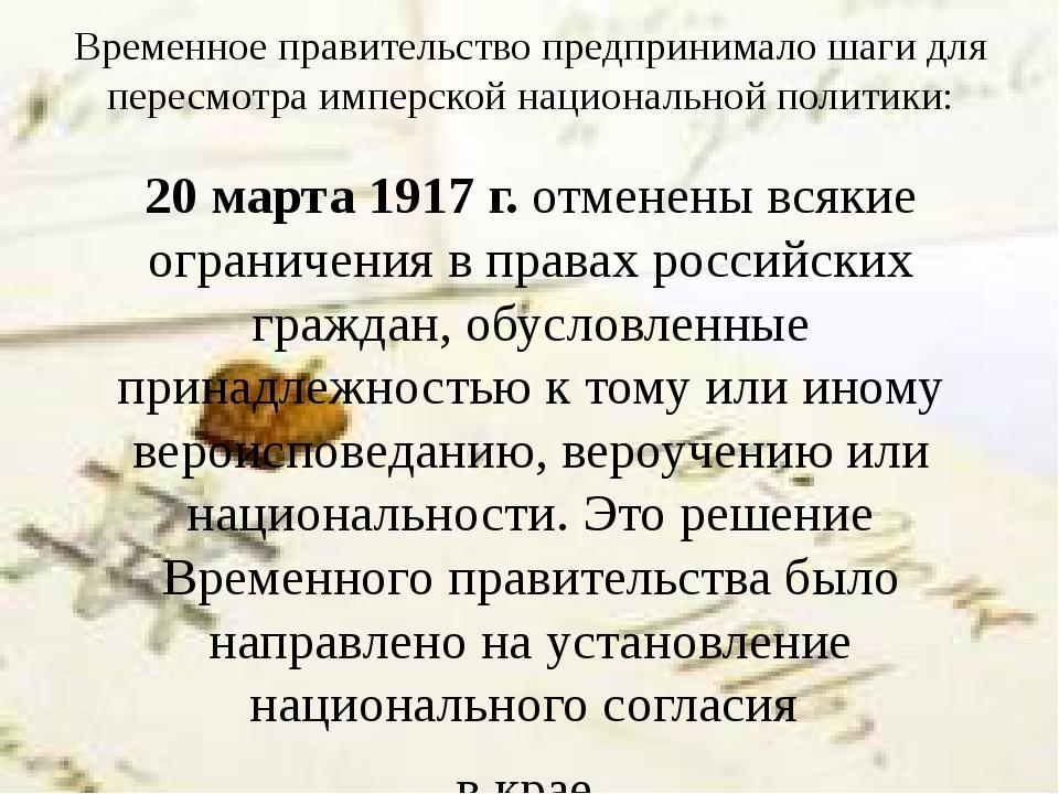 Временное правительство предпринимало шаги для пересмотра имперской националь...