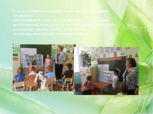 В экологическом воспитании детей занятия выполняют совершенно определенную и