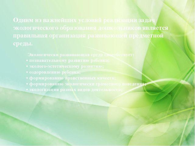 Одним из важнейших условий реализации задач экологического образования дошкол...