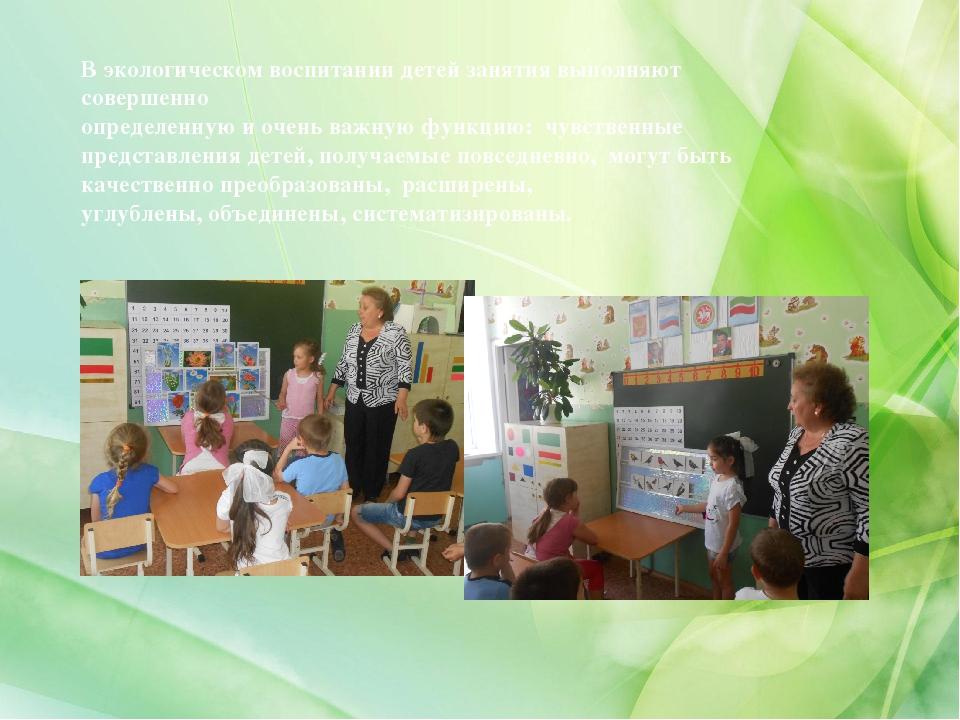 В экологическом воспитании детей занятия выполняют совершенно определенную и...