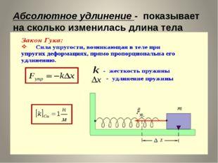 Абсолютное удлинение - показывает на сколько изменилась длина тела