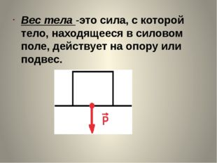 Вес тела -это сила, с которой тело, находящееся в силовом поле, действует н