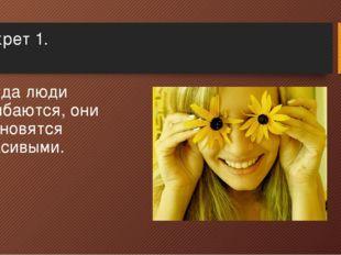 Секрет 1. Когда люди улыбаются, они становятся красивыми.