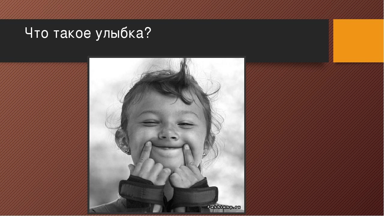 Что такое улыбка?