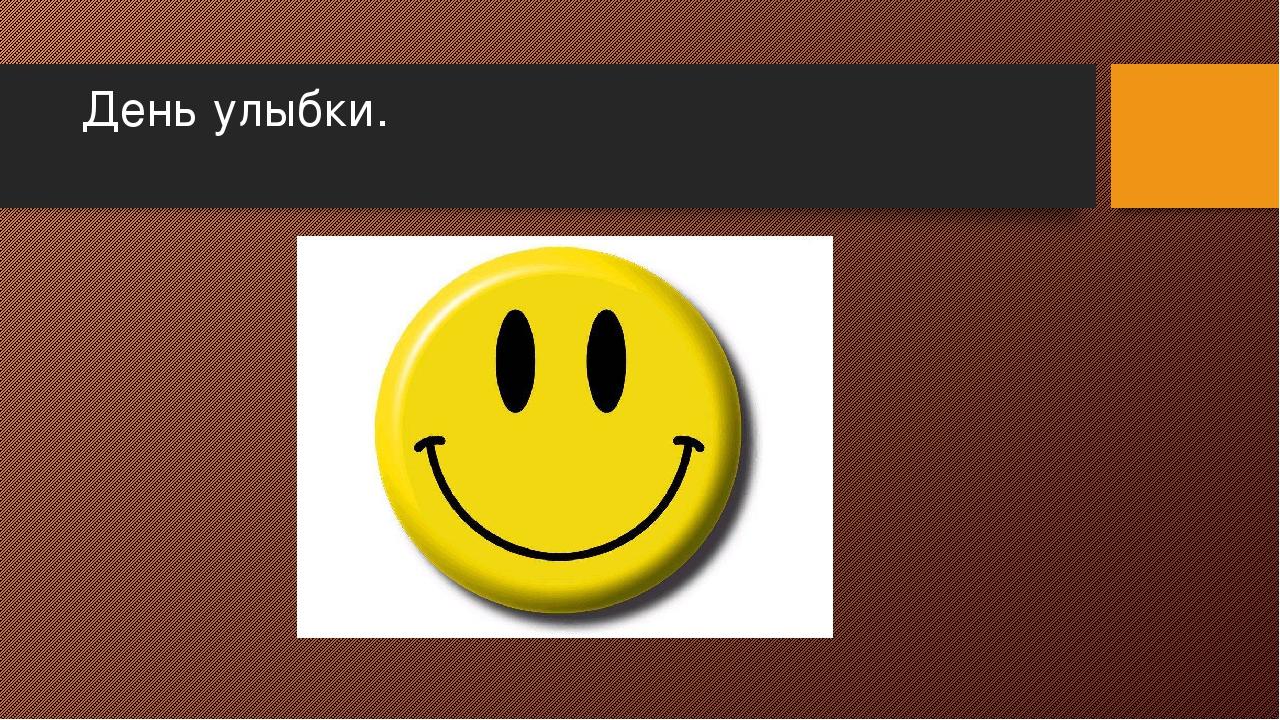 День улыбки.