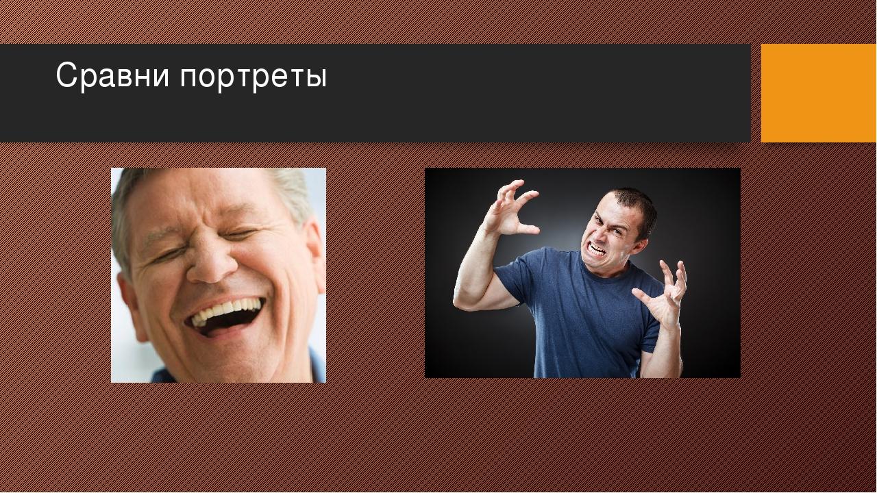 Сравни портреты