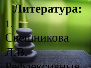 Литература: 1. Свешникова Л.В. Рефлексивные техники эмоционального
